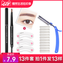 Eyebrow pencil Eyebrow Blade eyebrow knife eyebrow Eyebrow Brush Set novice female Thrush artifact beginners full set