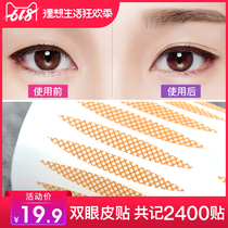 Vibrating tone gauze fairy lace double eyelid stickers invisible fiber strips natural tear olive net red traceless artifact