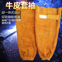 Leather sleeve welding Fire Flower insulation sleeve welder special fire cuff welding protective clothing welding