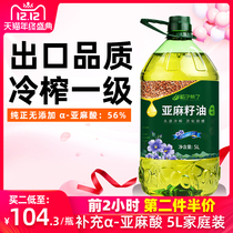 Rice cooked pure flaxseed oil cold pressed sesame oil Inner Mongolia natural baby linolenic acid edible oil 5L
