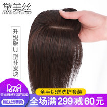 Dai Mei si Liu Hai wig female Natural Hair top wig piece cover cover white hair seamless Liu Hai straight hair reissue film