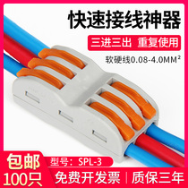 SPL-3 quick terminal block push-type docking connector three-in-3-out wire connection splitter 10
