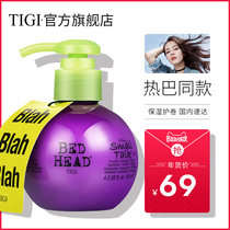 TIGI baby egg elastic female curly hair fluffy moisturizing styling Repair Volume essence imported bed head