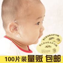 Baby swimming ear patch baby shower waterproof ear patch newborn ear protection 100 tablets