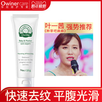 Auville postpartum pregnancy tattoo repair frost olive oil tightening to prevent the elimination of fat grain pregnant women Special
