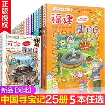 Genuine selection of 5 volumes of the Greater China treasure hunt series full set of books 25 volumes of comic books Hebei treasure hunt Fujian Hong Kong Guangdong Guangxi Shanghai Beijing Henan Yunnan Shaanxi Macao treasure hunt primary school geography Liaoning