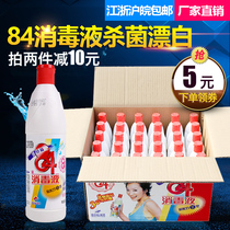 (Take two groups minus 10)aifu 84 disinfectant promotion 468ml * 30 household clothing bleach sterilization