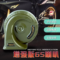 Motorcycle modified accessories Super Sound car electric car moped 12V snail high bass multi-tone speaker waterproof