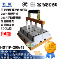 HS11F-250 48 double cast conversion anti-error knife switch three-phase four-wire reverse knife switch 250A copper