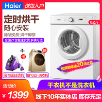 Haier dryer home tumble dryer dryer speed dry clothes clothes air dryer small 6 kg