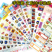 Handwritten waterproof name Sticker label paper cute self-adhesive cup stationery sticker name cartoon child name sticker