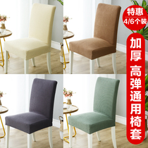 Home chair cover dining chair set universal Nordic table wooden stool simple Siamese elastic hotel cushion cover