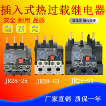 The JR28-25 thermal overload relay plug-in thermal protector replaces the NR2-25 LR2-D13 1-93A.