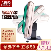 Automatic mahjong machine electric mahjong table four household remote control foldable chess mute USB charging luck