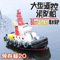 2 4G remote control toy boat simulation fireboat water jet boat model high-speed long life model rescue boat