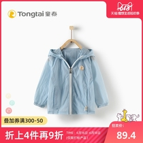 Tong Tai new baby clothes solid color sunscreen 1-4 years old men and women Baby light jacket zipper shirt out of Service