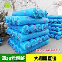 Plastic film plastics shed plant potted cold antifreeze film winter fruit tree Green plant protection warm cover antifreeze cover