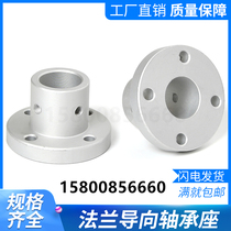 Guide shaft support flange guide shaft support shaft fixed base round flange flat flange four-method orchid