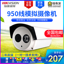 The Sea Conway Vision DS-2CE16F5P-IT3 950 line analog HD surveillance camera gun infrared waterproof.