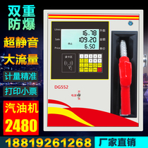 Small car 12v24v220v silent explosion-proof gasoline and diesel refueling machine automatic refueling equipment pump