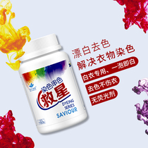 Haifresen Bleach white clothing reducing agent clothing dyeing remover bleaching powder to yellow de-color reduction