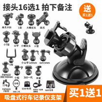 Tachograph sucker bracket base gps Ling degree 360 any e line small ant millet car rack universal