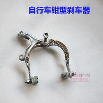 Ordinary bicycle children bicycle bow clamp brake front and rear brake assembly stroller brake device accessories