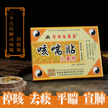 Shengdu Miao medicine small children stop cough and asthma paste baby allergic cough paste cough paste qingrexuan lung acupuncture points