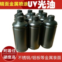 Direct metal inox surface UV light oil aluminum UV ink pattern surface UV Varnish tempering liquid UV topcoat