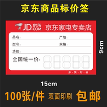 Jingdong household price tag large product label electrical price tag price tag label paper 15x9cm
