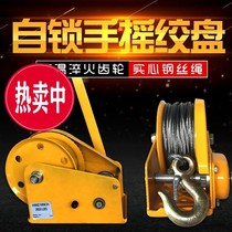 Manual winch two-way self-locking hand winch traction hoist small winch lifting crane home Crane