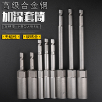 Deepened extended hexagonal wind batch sleeve electric drill wind gun nut square sleeve head wrench batch head HEX