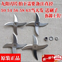 Jiuyang D-Type hole soymilk Blade four-leaf universal accessories original stainless steel D four-leaf blade to buy two get one free