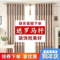 Curtains finished high blackout curtain cloth simple modern sunshade bedroom bay window living room floor window free punch installation