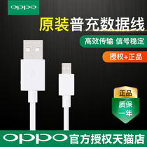 Oppo original genuine data cable mobile phone charging Cable USB cable a1 a3 a73 a83 oppoa57 N series Android Universal Data Cable One