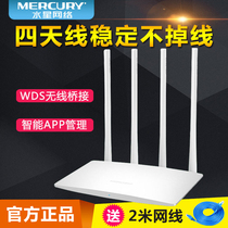 Mercury MW325R wireless router Fiber Home wall high-speed broadband WiFi fiber optic oil spill through the wall 300M trillion wireless home relay bridge stable one
