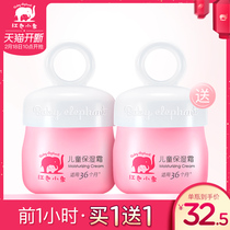 Red Elephant flagship store child cream 50g baby Face cream Moisturizing Moisturizer Natural Hydrating Moisturizer