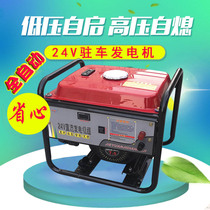 24V gasoline generator truck truck parking air conditioning automatic start and stop DC bottle charging generator
