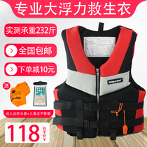 Manner large buoyant life jacket vest adult children portable fishing vest snorkeling professional swimming snorkeling clothing