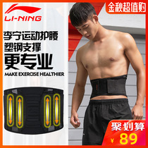Li Ning sports belt male fitness training protection waist belt female basketball running abdomen waist belt