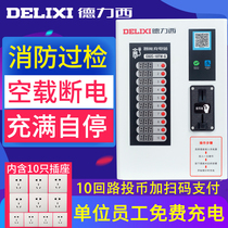 Delixi battery car charging pile sweep code coin-operated electric car intelligent community charging station 10 Road convenience