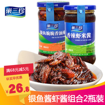 Nest three Zhen authentic spicy shrimp sauce silver fish sauce Chaohu specialty dishes bibimbap noodles 240g 260g combination