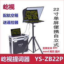 Vision of the new 22-inch folding portable micro-class studio host meeting inscription message starter