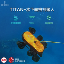 Geneinno ji shadow Titan Titan diving drone underwater robot intelligent 4K camera 100 meters shooting
