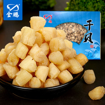 Jinpeng scallop scallop 350g instant light dry scallop Ding baby beezhu seafood dry goods big yuan beyao column dry