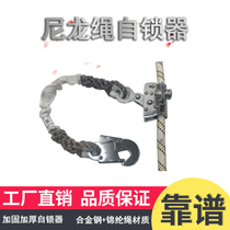 Fall protection 16-20 safety rope anti-fall climbing 8-12 rope self-locking climbing