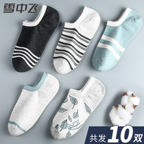 Socks female tide socks summer thin section cute Japanese cotton line Korean version of the spring and autumn section invisible shallow mouth lady boat socks