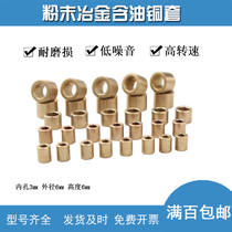 Powder metallurgy oil bearing pure copper copper sleeve bushings inner diameter 121416 outer diameter 182022