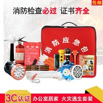 Earthquake emergency package escape home fire emergency package fire four sets of Home Fire Fire high-rise