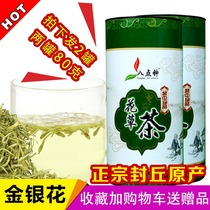 Buy one get a total of 80g Honeysuckle tea Henan fengqiu Honeysuckle tea Super Flower can be used with chrysanthemum tea
